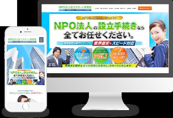 NPO法人設立サポート事務局